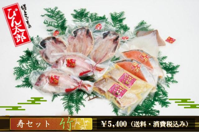 寿セット 竹