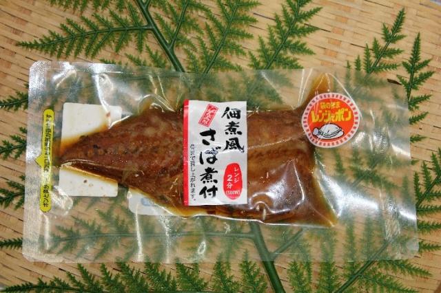 【レンジでポン】ぴん太郎 佃煮風 さば煮付