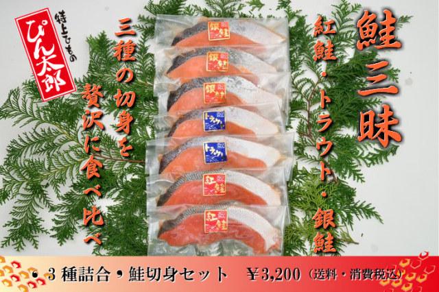 鮭切身セット
