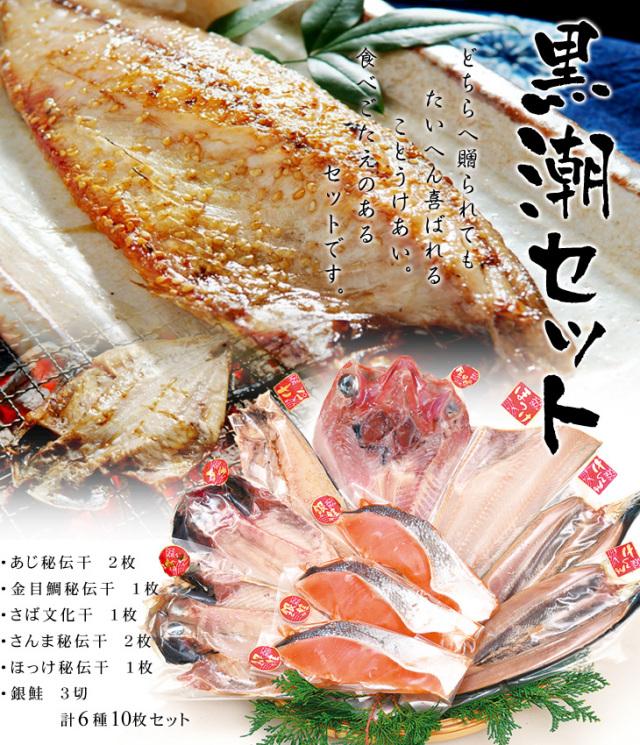 【一番人気!】ぴん太郎 黒潮セット