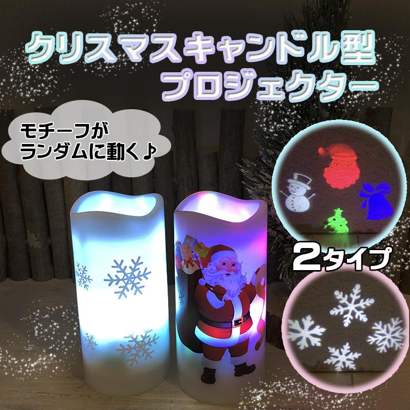 クリスマス プロジェクターライト トップ