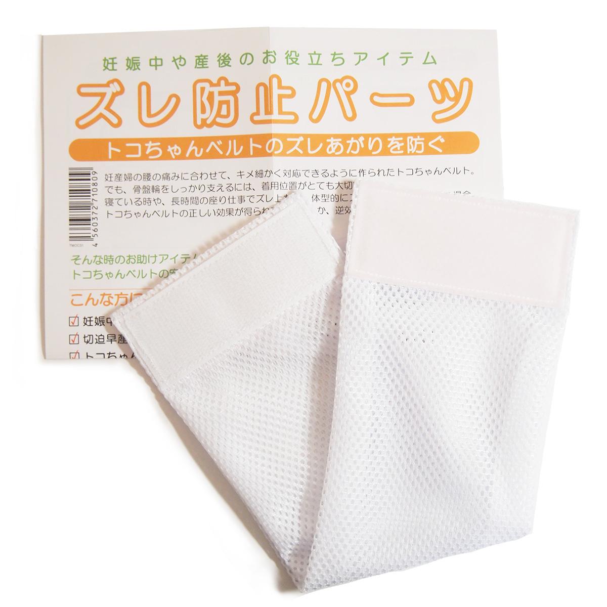 お役立ちアイテム☆トコちゃんベルト専用ズレ防止パーツ 2枚組(AT121)☆