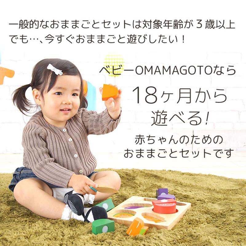 エデュテ ベビーOMAMAGOTO