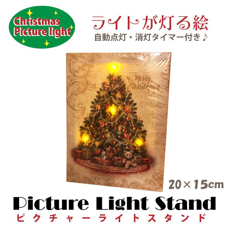 クリスマス ピクチャーライト スタンド ツリー