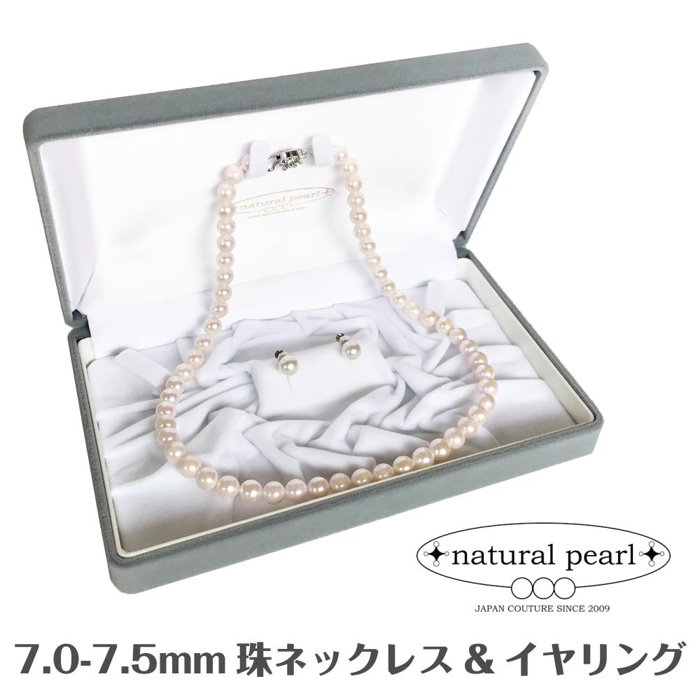国産あこや本真珠 日本製 パール 7.0-7.5mm珠 ネックレス イヤリング