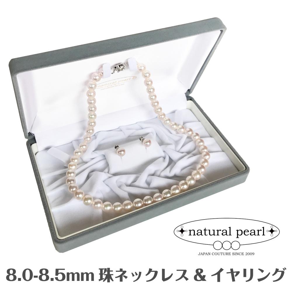 国産あこや本真珠 日本製 パール 8.0-8.5mm珠 ネックレス イヤリング