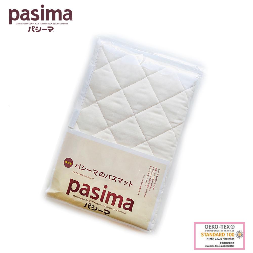 パシーマ バスマット