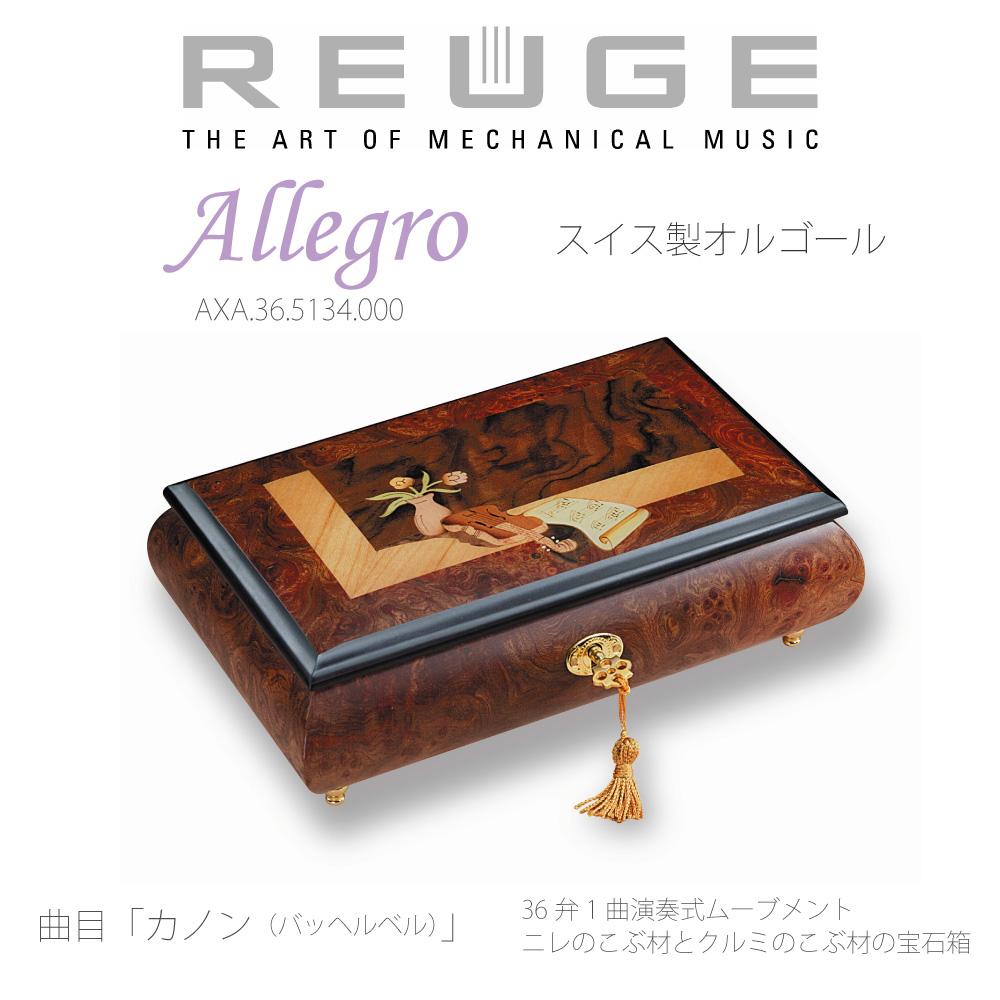 REUGE オルゴール スイス製 高級オルゴール 36弁 Allegro