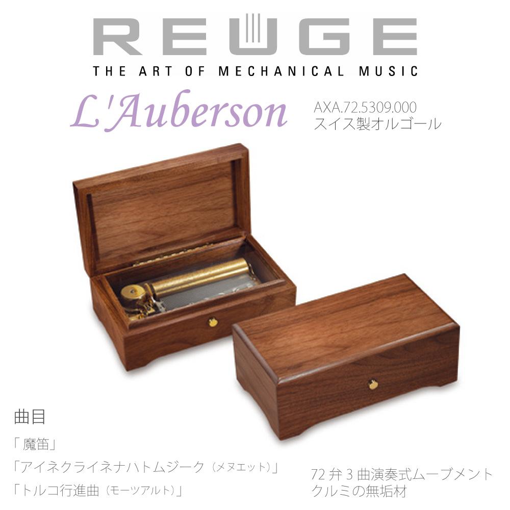 REUGE オルゴール スイス製 高級オルゴール 72弁 LAuberson