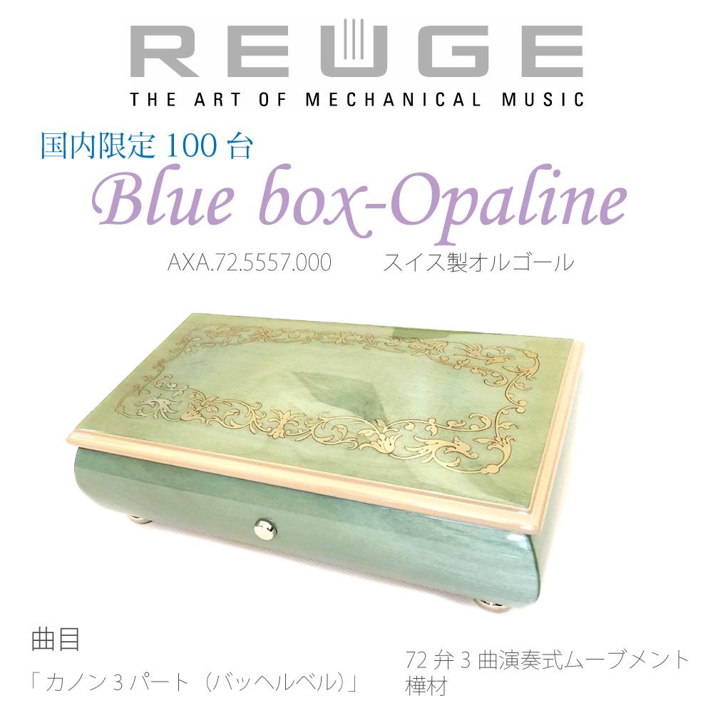 REUGE オルゴール スイス製 高級オルゴール 72弁 Bluebox Opaline