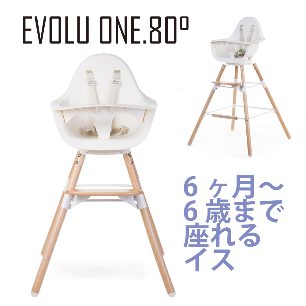 CHILDHOME EVOLU ONE.80° エボリューワンエイティー チェア