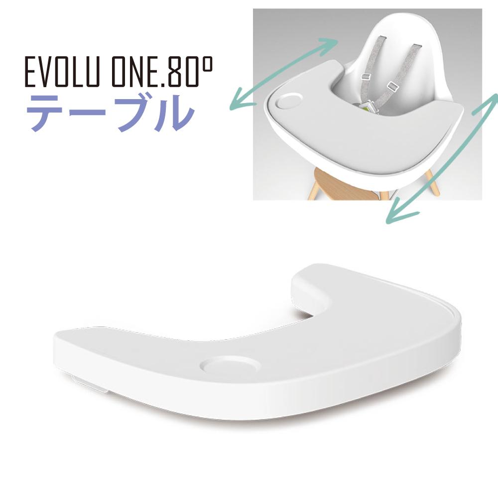 CHILDHOME EVOLU ONE.80° エボリューワンエイティー テーブル