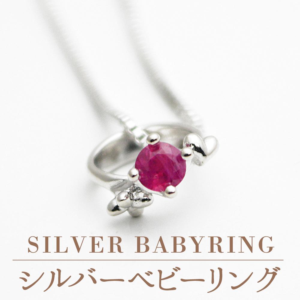 ☆シルバーベビーRing(CBY09)☆出産祝いにこだわりのベビーリング