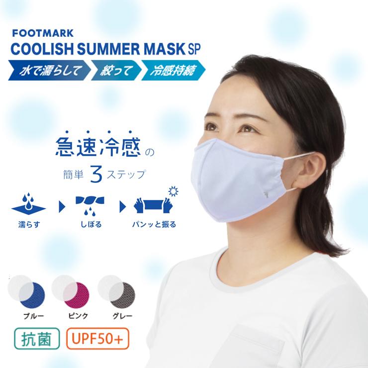 フットマーク 急速冷感マスク