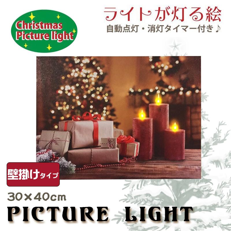 クリスマス ピクチャーライト 壁掛け プレゼント キャンドル トップ