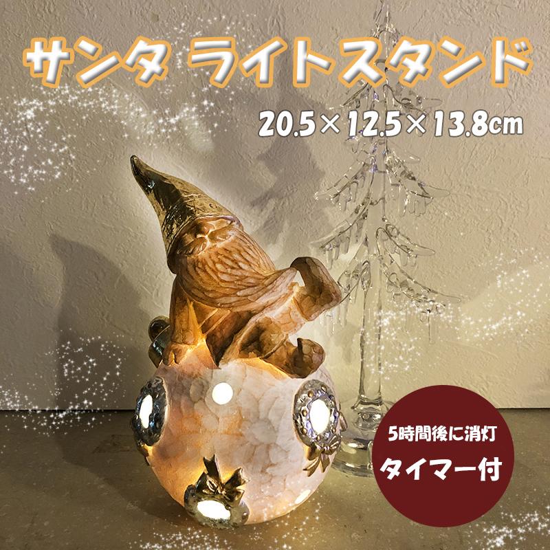 クリスマス レジンサンタスタンドライト GD トップ