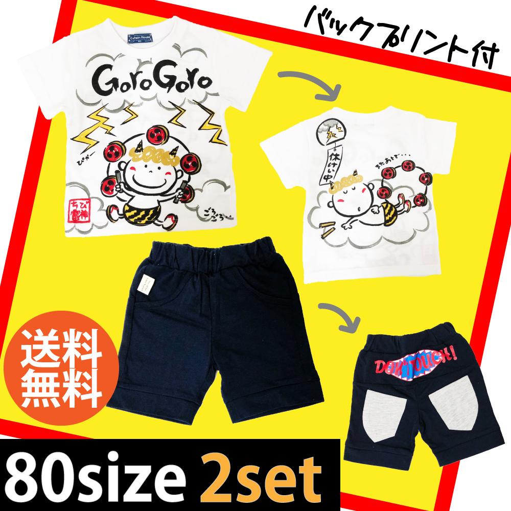 ベビー服 80サイズ Tシャツ ズボン 二枚組 セット