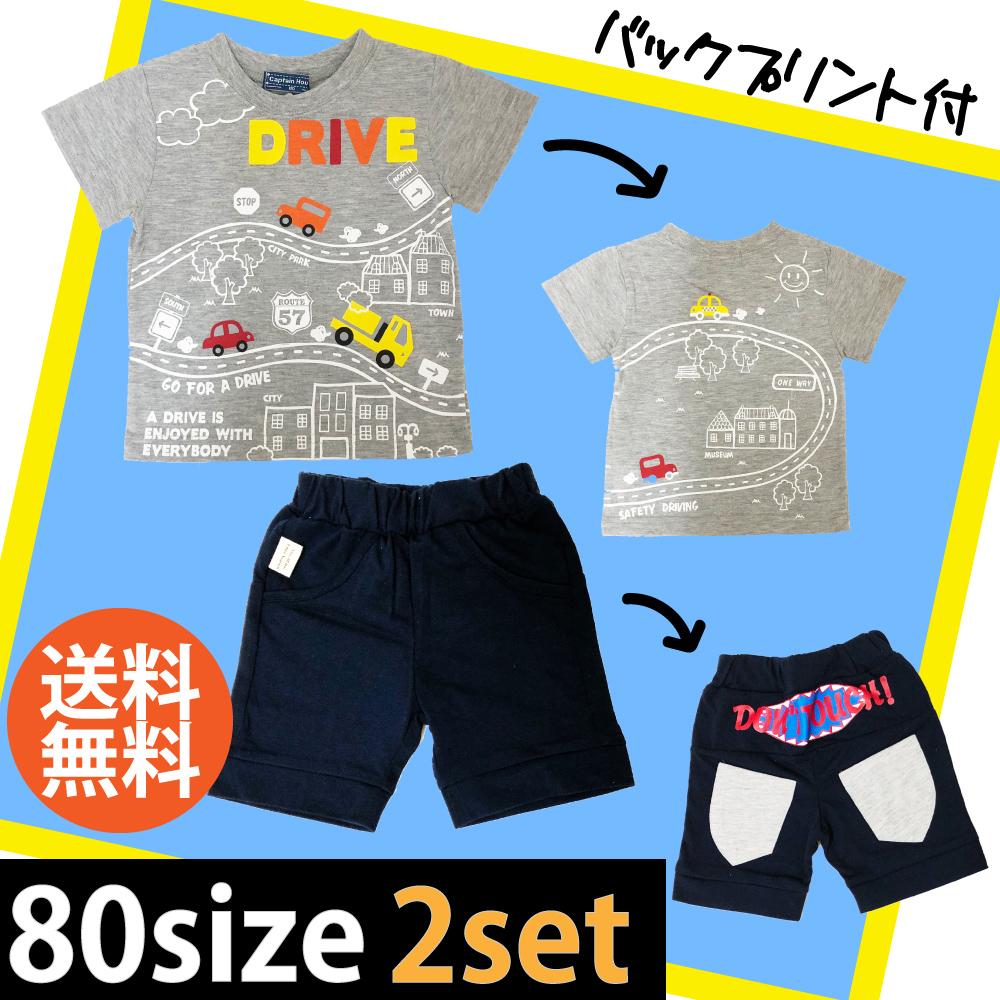 ベビー服 80サイズ Tシャツ ズボン二枚組 セット