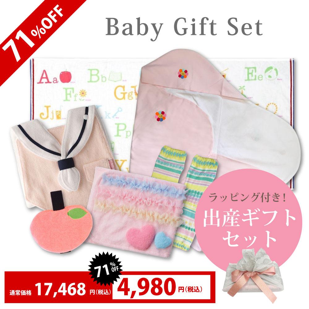【71%OFF】出産祝いギフト女の子(6点)福袋セットC