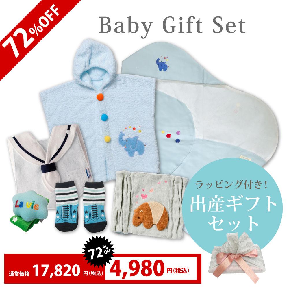 【72%OFF】出産祝いギフト男の子(6点)福袋セットB