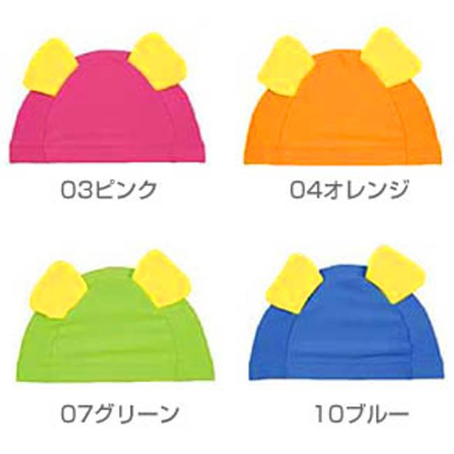 黄色い耳がかわいいキャップ☆ベビースイムキャップ(250141)☆