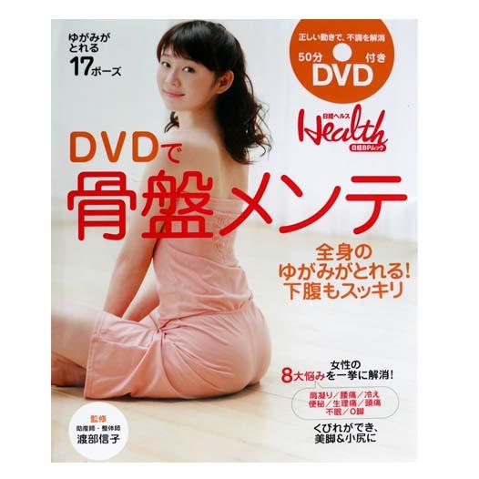 全身のゆがみがとれる!下腹もスッキリ☆DVD+書籍 「DVDで骨盤メンテ」☆