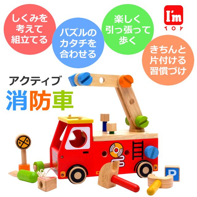☆アイムトイ アクティブ消防車 IM27050☆指先の能力を伸ばそう!エデュテ 安全な木のおもちゃ!