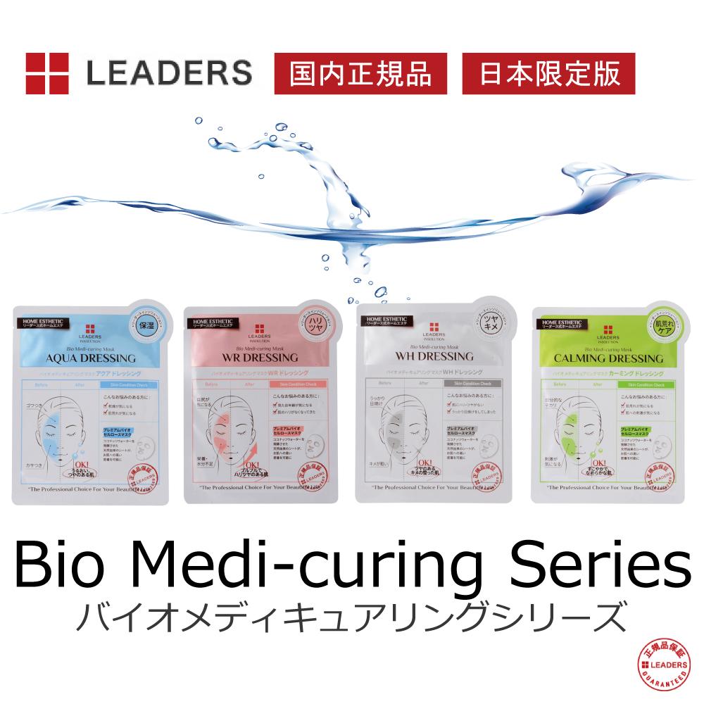 リーダース バイオメディキュアリングシリーズ