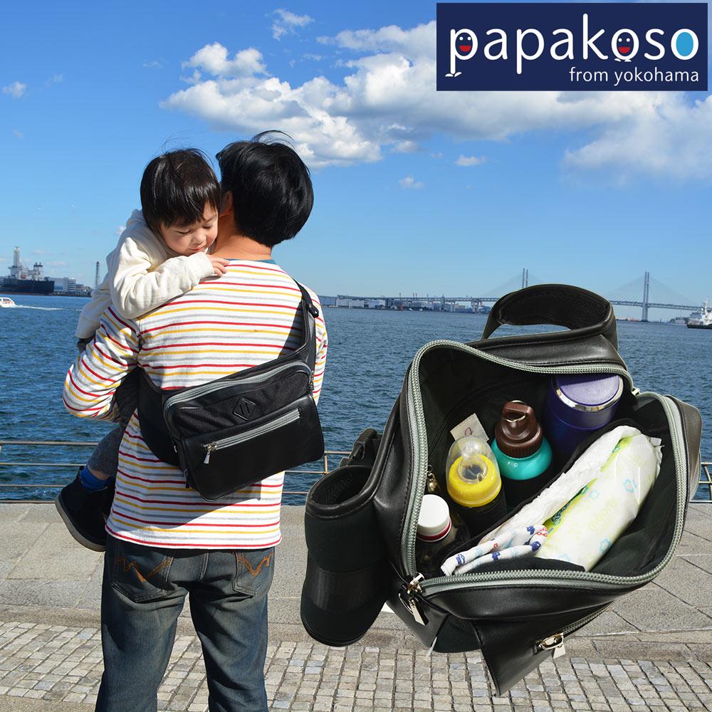 パパバッグ papakoso パパコソ