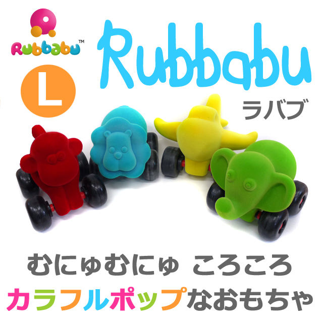 ☆ラバブ RUBBABU Lサイズ【ワケアリ特価】☆むにゅむにゅ、ころころ、かわいいおもちゃ!