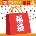 3000円 マタニティ 福袋