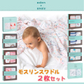 aden+anais モスリンスワドル2枚入り トップ