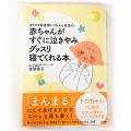 カリスマ助産師トコちゃん先生の☆赤ちゃんがすぐに泣きやみグッスリ寝てくれる本☆