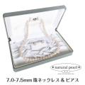国産あこや本真珠 日本製 パール 7.0-7.5mm珠 ネックレス ピアス