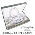 国産あこや本真珠 日本製 パール 8.0-8.5mm珠 ネックレス ピアス