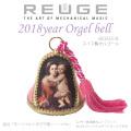 REUGE オルゴール スイス製 高級オルゴール 2018年 オルゴールベル