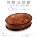 REUGE オルゴール スイス製 高級オルゴール 72弁 Clara