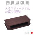 REUGE オルゴール スイス製 高級オルゴール 音響台