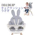 CHILDHOME EVOLU ONE.80° エボリューワンエイティー うさぎ クッション