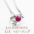 ☆K18ベビーRing(CBY08)☆出産祝いにちょっと豪華なベビーリング