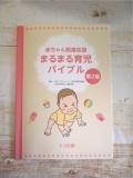 書籍 赤ちゃん発達応援バイブル第2版