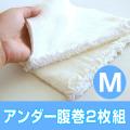 お肌に優しい☆アンダー腹巻 2枚組 Mサイズ(AT101)☆