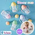 b.box シッピーカップ  トップ画像