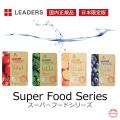 リーダース スーパーフードシリーズ