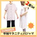 マタニティパジャマ 半袖 夏用 二枚組セット