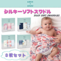 aden+anais シルキースワドル3枚セット トップNEW