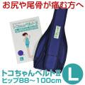 【送料無料】腰や尾骨が痛む方におすすめ☆トコちゃんベルト2・Lサイズ☆