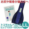 【送料無料】腰や尾骨が痛む方におすすめ☆トコちゃんベルト2・LLサイズ☆