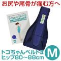 【送料無料】腰や尾骨が痛む方におすすめ☆トコちゃんベルト2・Mサイズ☆