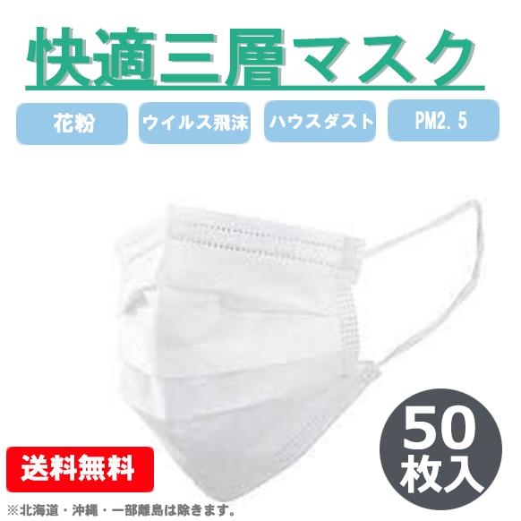 三層快適マスク
